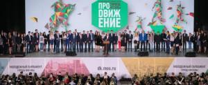 Мэр Москвы Сергей Собянин посетил Съезд молодых парламентариев столицы