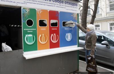 Москвичи могут пройти обучающий курс «Раздельный сбор: от слов к делу»