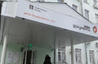 """Центр """"Мои документы"""" в Даниловском районе"""