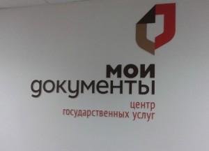 Центр госуслуг в Даниловском районе