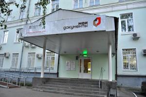 Центр Мои Документы в Даниловском районе