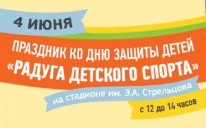 День защиты детей отпразднуют на территории стадиона имени Стрельцова