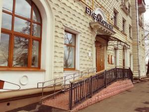Библиотека Льва Толстого