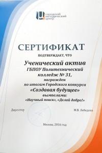 Колледж Даниловского района был награжден двумя вымпелами