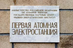 В Даниловском районе проведут выставку Росатома