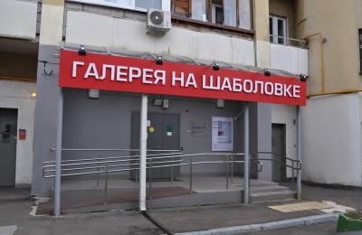 "Галерея ""На Шаболовке"""