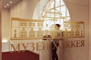 Музей хоккея в Даниловском районе