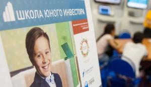 Жители Москвы могут посещать бесплатные курсы экономического образования