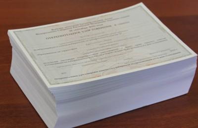 Открепительное удостоверение для голосования на выборах депутатов Госдумы седьмого созыва