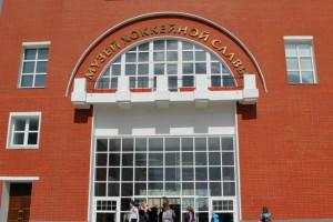 Музей хоккейной славы
