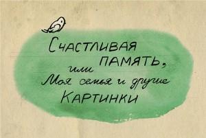 Истории Даниловского рынка вошли в программу Государственного литературного музея «Счастливая память, или Моя семья и другие картинки»