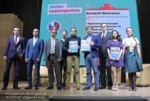 """В Москве завершили образовательный этап проекта """"Наблюдатель"""""""
