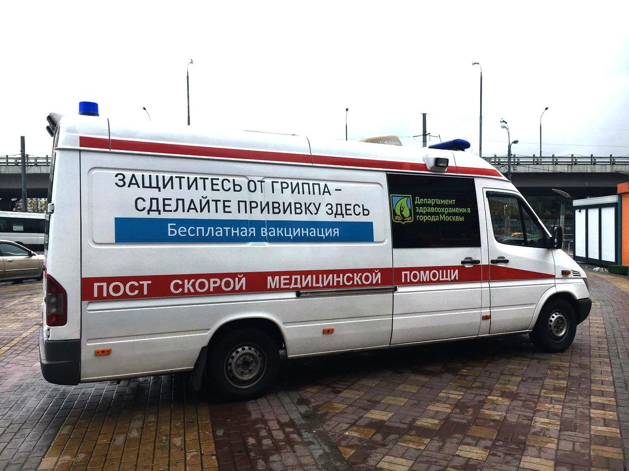 В районе Даниловский можно будет сделать бесплатные прививки