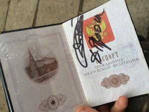Паспорт Кирилла Банецкого