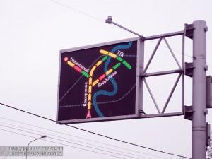 Информационное дорожное табло