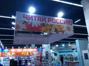 Стенд российских студентов на немецком форуме книгоиздателей