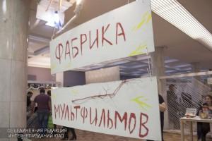 Фабрика мультфильмов в культурном центре ЗИЛ