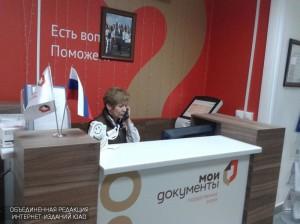 МФЦ в Даниловском районе