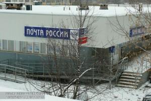 """Отделение """"Почты России"""" в Южном округе"""