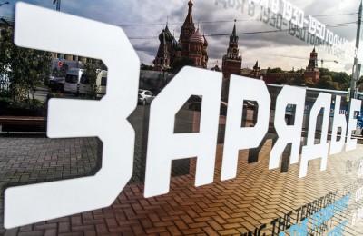 Москвичи выберут логотип и фирменный стиль парка «Зарядье»