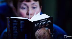 Акция #читаем_Евтушенко стартовала в библиотеках Москвы