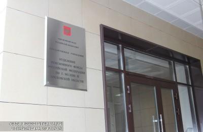 Отделение Пенсионного фонда России в ЮАО