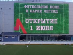 """В """"Парке Легенд"""" откроется новое футбольное поле"""