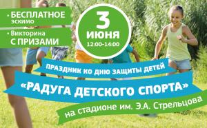 "Афиша праздника ""Радуга детского спорта"""