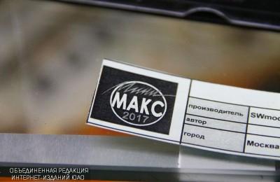 Выставка технических моделей «МИНИ МАКС»