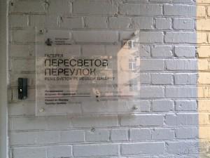 """Галерея """"Пересветов переулок"""""""