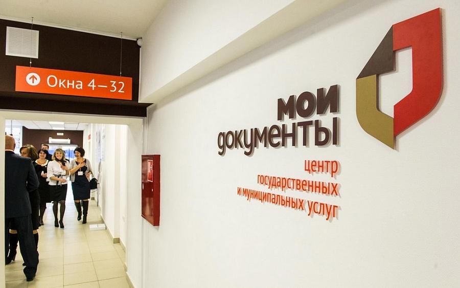 МФЦ района сообщил об изменениях графика работы в праздники