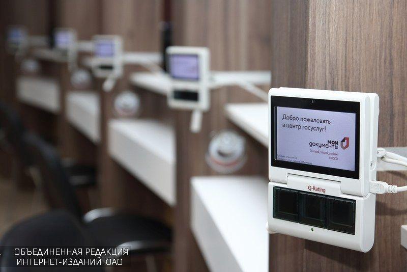 Узнать о задолженностях теперь можно в МФЦ Даниловского района