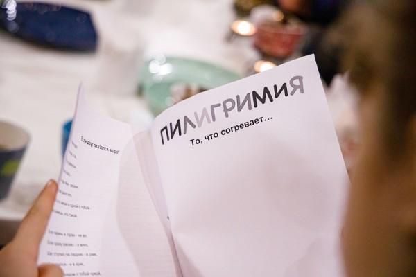"""""""Пилигримия"""", Светлана Лагутинская, Тарас Лагутинский, подростки, психология 9"""