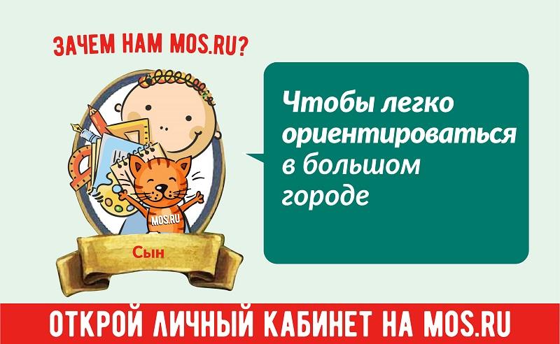 коронавирусная инфекция, Официальный сайт Мэра Москвы,
