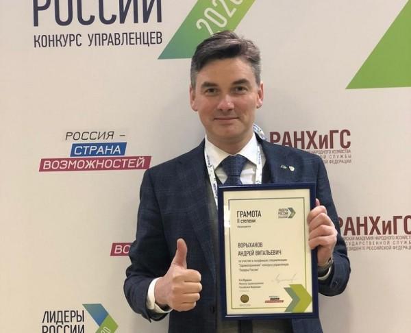 Павловская больница, «Лидеры России», Андрей Ворыханов 2