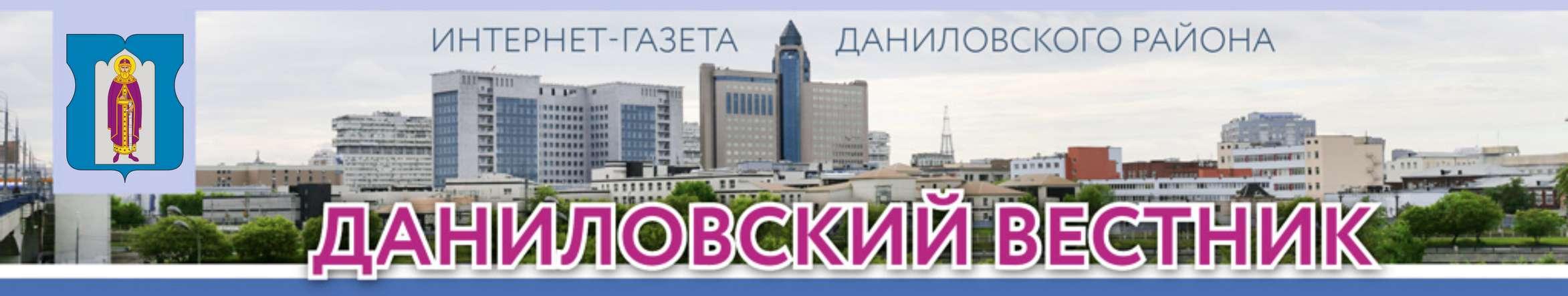 """Районная газета ЮАО """"Даниловский вестник"""""""