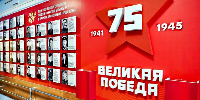 гкб 13 выставка 75-летие победы вов