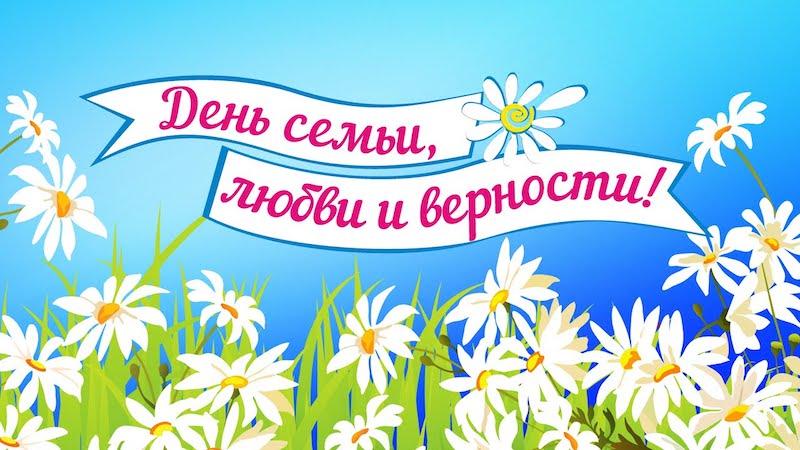 Даниловский-новость день семьи любви и верности