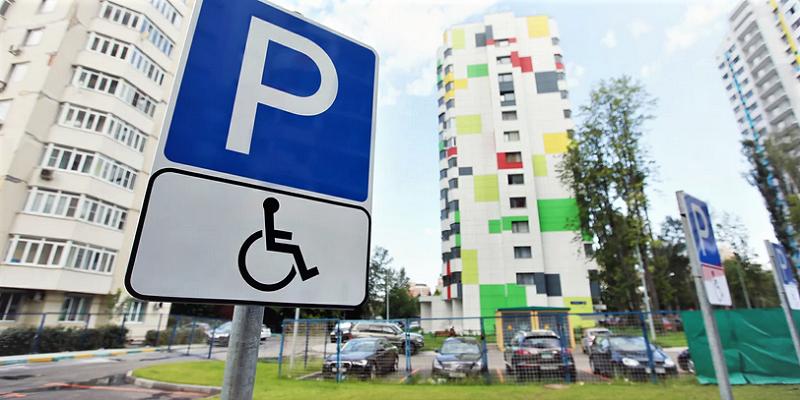 инвалиды парковка мос ру