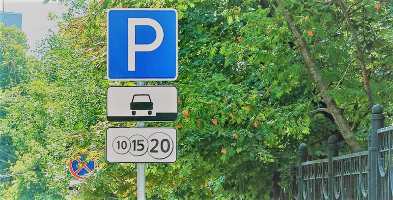 парковка-мос-ру