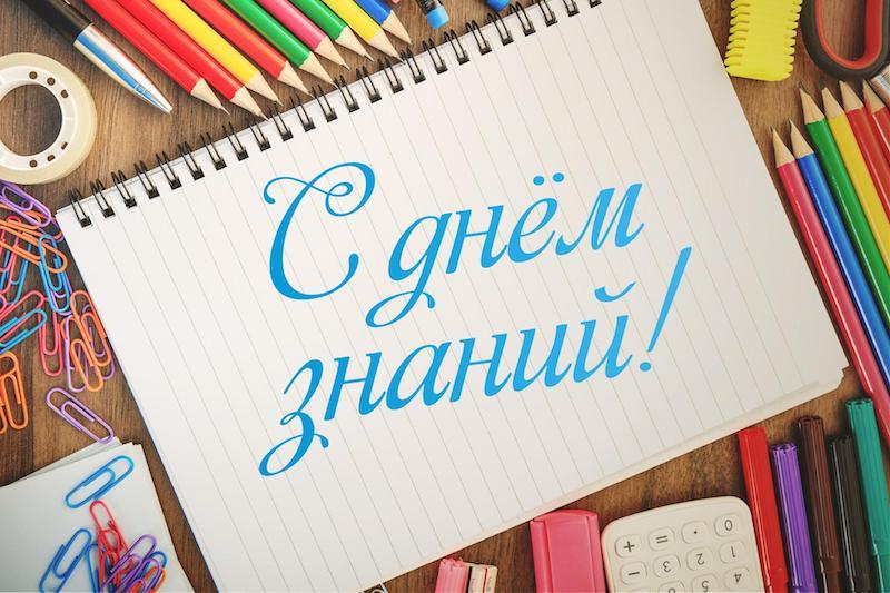 Даниловский-новость день знаний