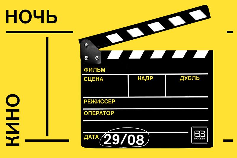 Даниловский-новость ночь кино