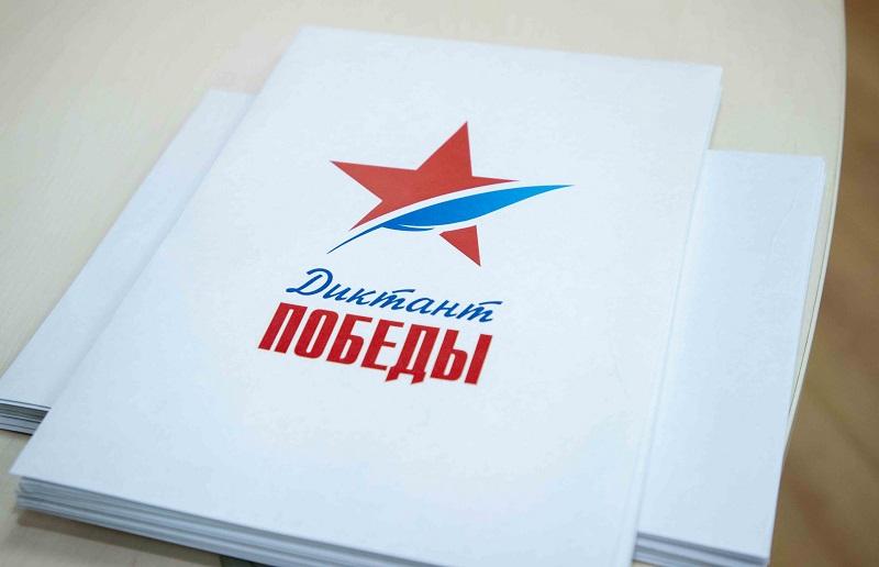 Даниловский-новость диктант победы