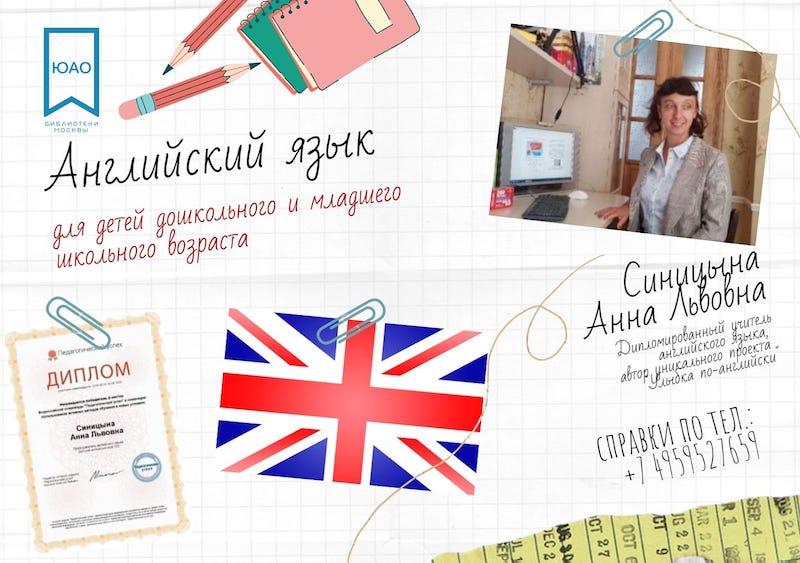Даниловский-новость студия английского языка