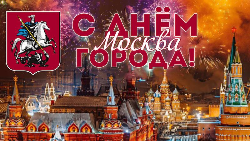 Даниловский-новость поздравдение