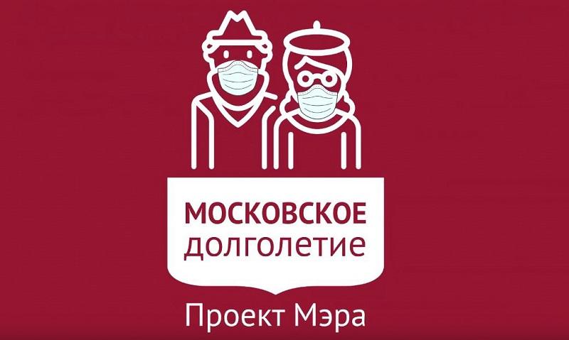 Даниловский-новость московское долголетие