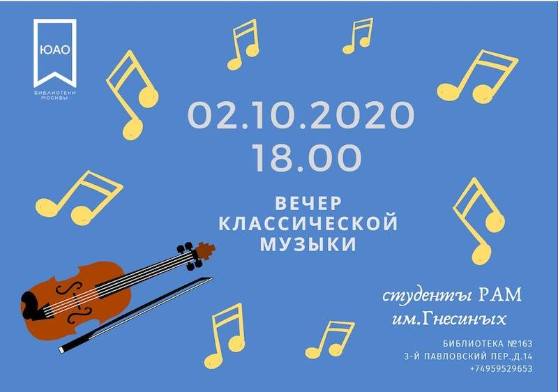 Даниловский-новость афиша концерт клас музыки