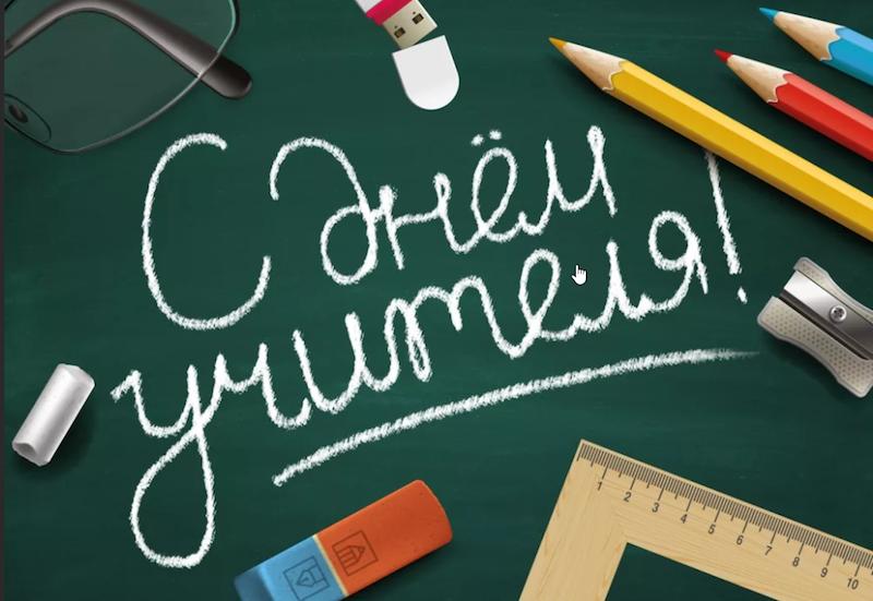 Даниловский-новость день учителя