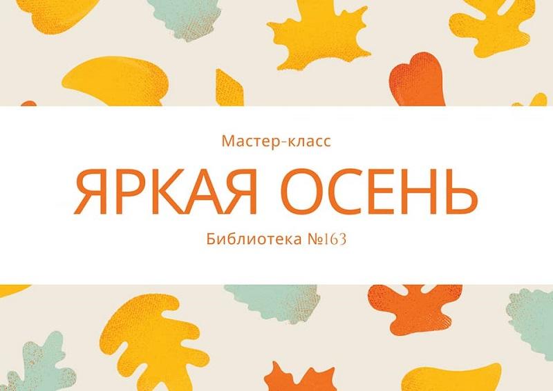 Даниловский-новость мастер класс