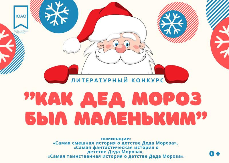 Даниловский-новость дед мороз